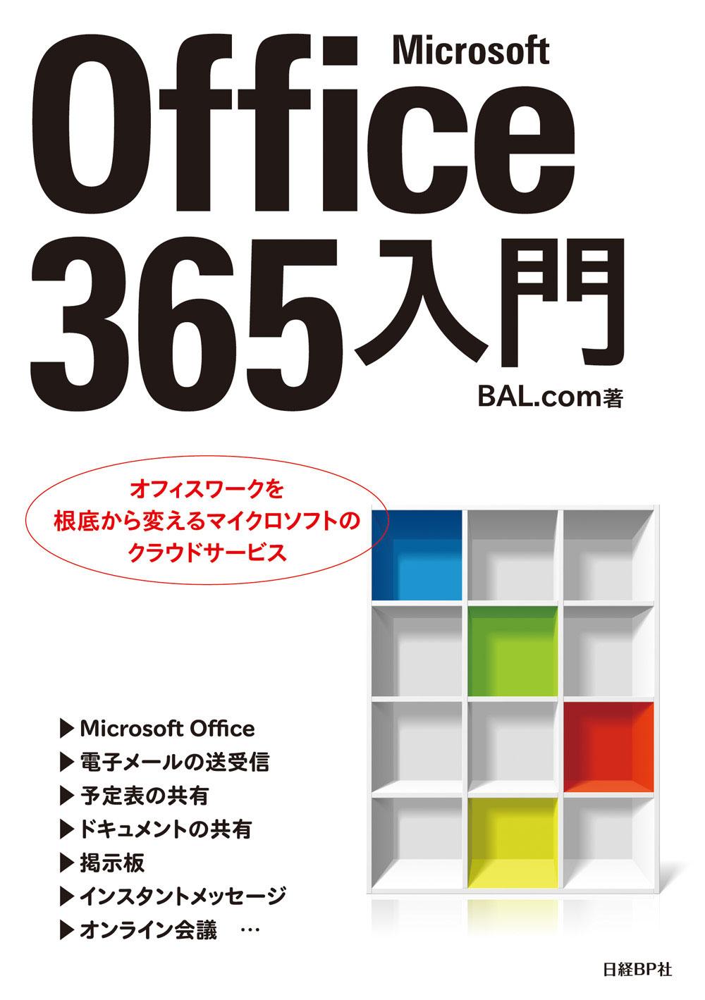 Microsoft Office 365入門