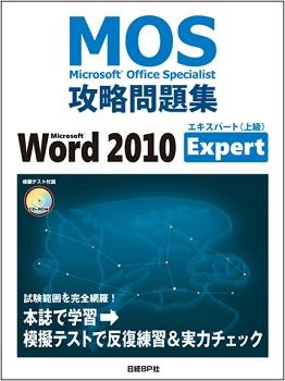 Microsoft Office Specialist (MOS) 攻略問題集 Microsoft Word 2010 Expert