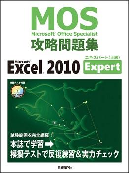 Microsoft Office Specialist (MOS) 攻略問題集 Microsoft Excel 2010 Expert