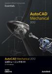 AutoCAD Mechanical 2012公式トレー二ングガイド