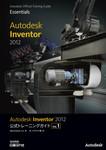 Autodesk Inventor 2012公式トレーニングガイド Vol.1