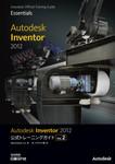 Autodesk Inventor 2012公式トレーニングガイド Vol.2