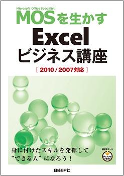 MOSを生かすExcelビジネス講座 [2010/2007対応]