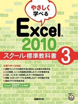 やさしく学べる Excel 2010 スクール標準教科書3