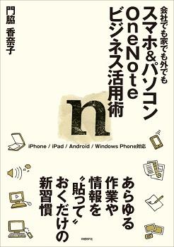 スマホ&パソコン OneNoteビジネス活用術