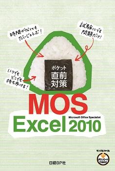 ポケット直前対策 MOS Excel 2010