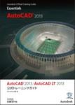 AutoCAD 2013/AutoCAD LT 2013 公式トレーニングガイド