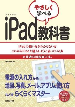 やさしく学べる iPad教科書