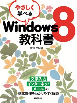 やさしく学べるWindows 8教科書