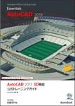 AutoCAD 2013 3D機能 公式トレーニングガイド