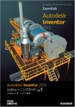Autodesk Inventor 2013 公式トレーニングガイド Vol.1