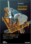 Autodesk Inventor 2013 公式トレーニングガイド Vol.2