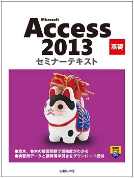 Microsoft Access 2013 基礎 セミナーテキスト