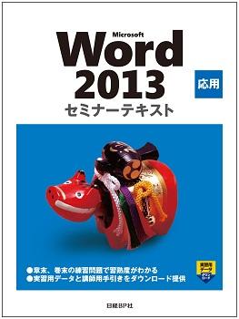 Microsoft Word 2013 応用 セミナーテキスト