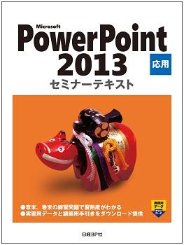 Microsoft PowerPoint 2013 応用 セミナーテキスト