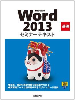 Microsoft Word 2013 基礎 セミナーテキストCD-ROM付