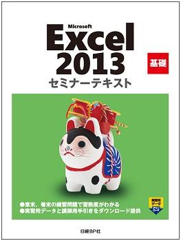 Microsoft Excel 2013 基礎 セミナーテキストCD-ROM付