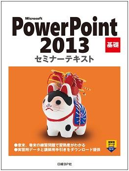 Microsoft PowerPoint 2013 基礎 セミナーテキストCD-ROM付