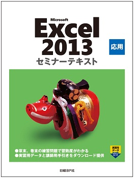 Microsoft Excel 2013 応用 セミナーテキストCD-ROM付
