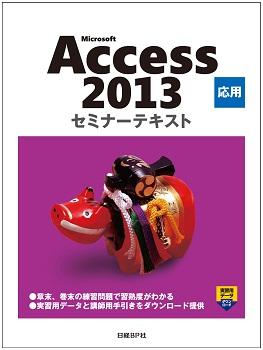 Microsoft Access 2013 応用 セミナーテキストCD-ROM付