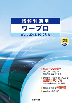情報利活用 ワープロ Word 2013/2010対応