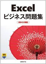 Excelビジネス問題集[2013対応]