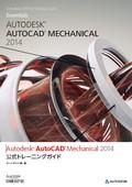 Autodesk AutoCAD Mechanical 2014公式トレーニングガイド
