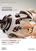 Autodesk Inventor 2014公式トレーニングガイド Vol.1