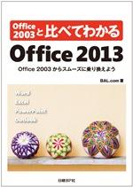 Office 2003と比べてわかるOffice 2013