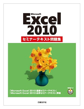 Microsoft Excel 2010 セミナーテキスト問題集