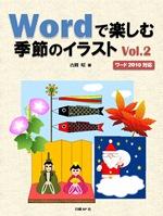 Wordで楽しむ季節のイラスト Vol.2