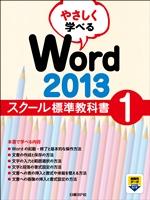 やさしく学べる Word 2013 スクール標準教科書1