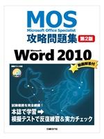 Microsoft Office Specialist(MOS)攻略問題集 Microsoft Word 2010[第2版]