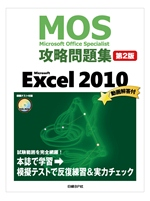 Microsoft Office Specialist(MOS)攻略問題集 Microsoft Excel 2010[第2版]