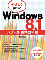 やさしく学べるWindows 8.1スクール標準教科書