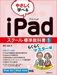 やさしく学べるiPadスクール標準教科書1 らくらくマスター編