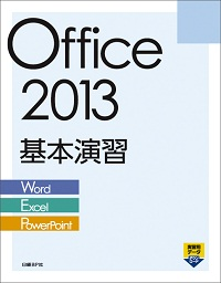 Office 2013基本演習[Word/Excel/PowerPoint]