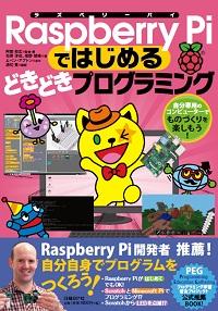 Raspberry Piではじめるどきどきプログラミング