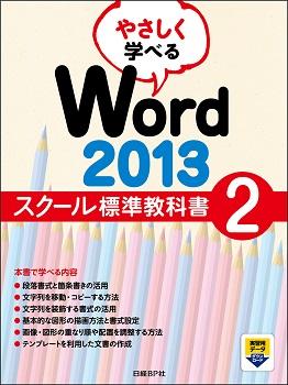 やさしく学べる Word 2013 スクール標準教科書 2