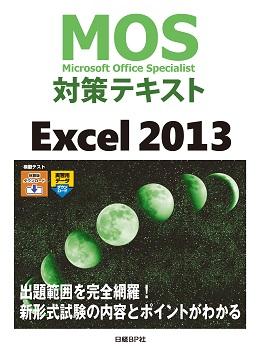 MOS対策テキスト Excel 2013