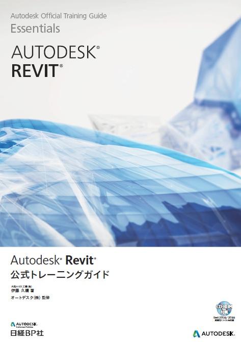 Autodesk Revit公式トレーニングガイド