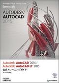 Autodesk AutoCAD 2015 / Autodesk AutoCAD LT 2015公式トレーニングガイド