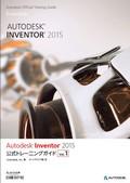 Autodesk Inventor 2015公式トレーニングガイド Vol.1