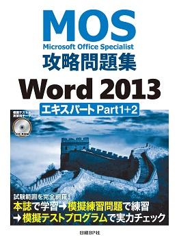 MOS攻略問題集Word 2013エキスパート Part1+2