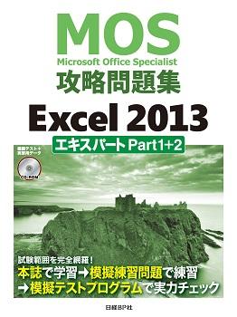 MOS攻略問題集Excel 2013エキスパート Part1+2