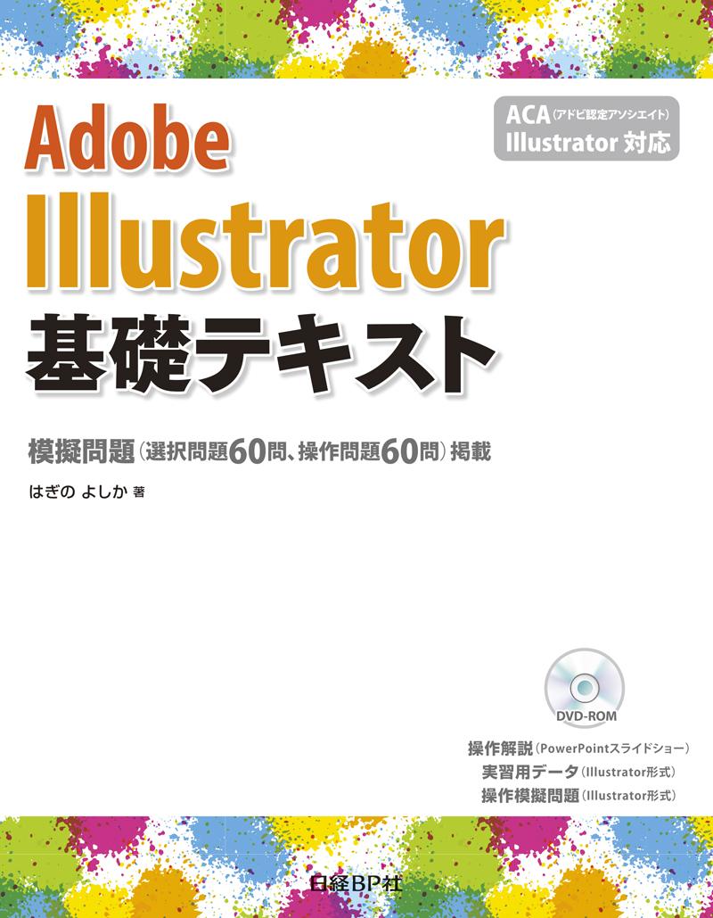Adobe Illustrator基礎テキスト ACA Illustrator 対応