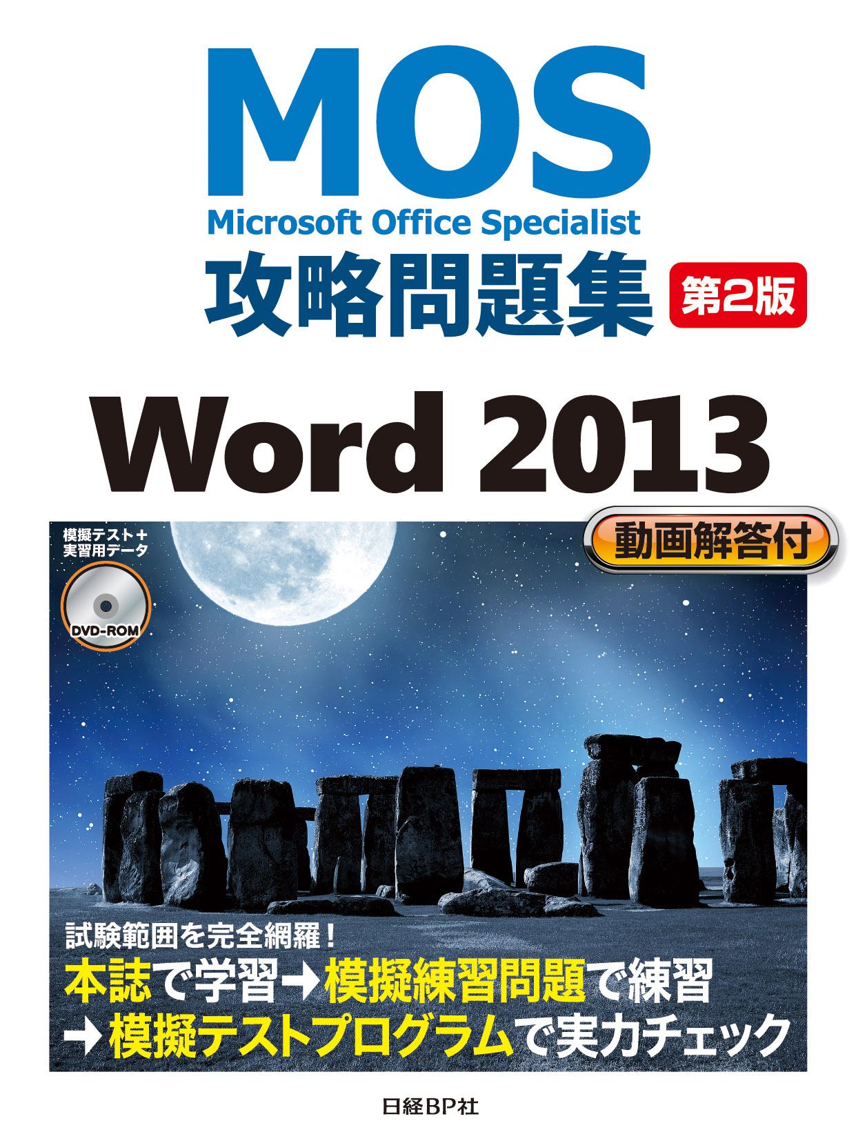 MOS攻略問題集 Word 2013[第2版]