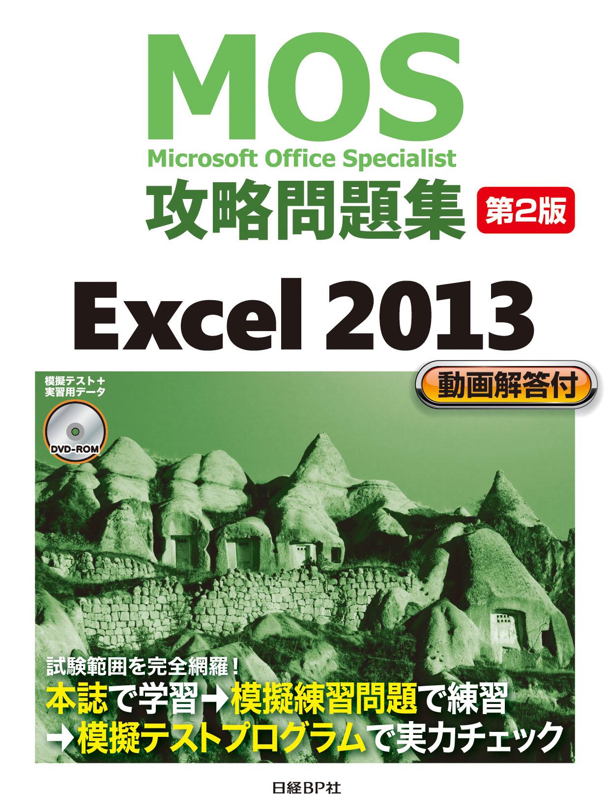 MOS攻略問題集 Excel 2013[第2版]