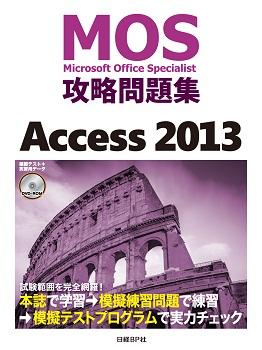 MOS攻略問題集 Access 2013