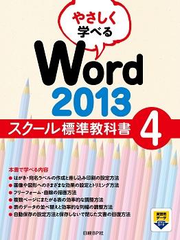 やさしく学べるWord 2013スクール標準教科書4